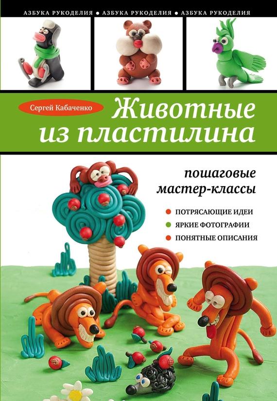 Животные из пластилина. Пошаговые мастер-классы от ЛитРес