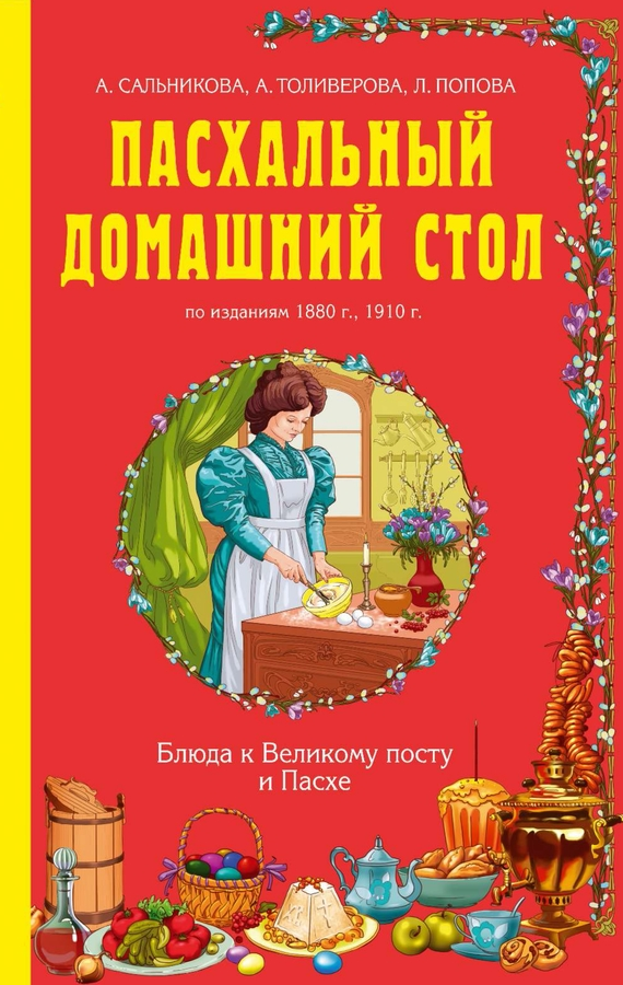 А. Сальникова Пасхальный домашний стол. Блюда к Великому посту и Пасхе книги эксмо все блюда для поста