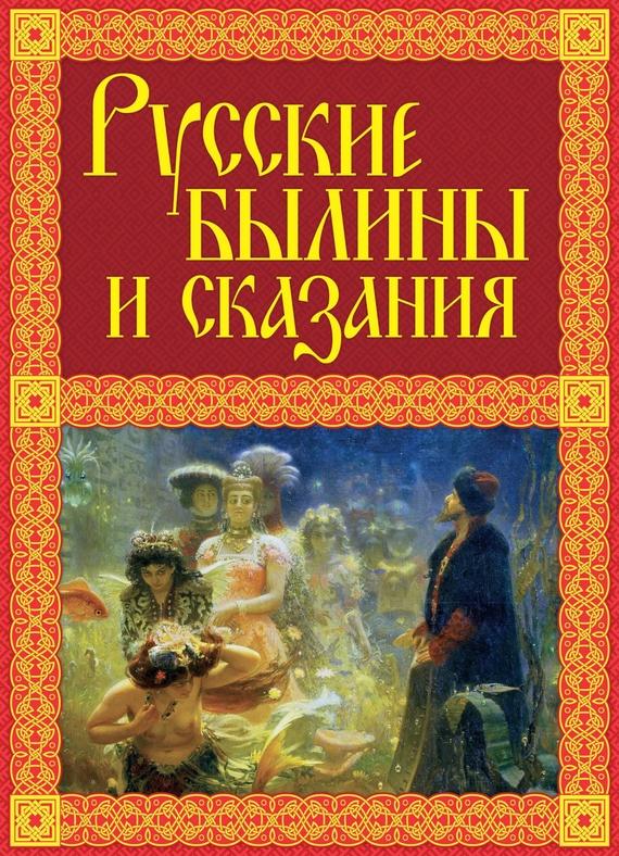 Русские былины и сказания от ЛитРес