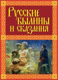Иликаев, Александр  - Русские былины и сказания
