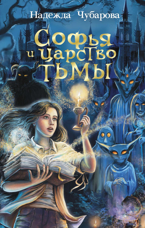 Софья и волшебный медальон скачать книгу бесплатно