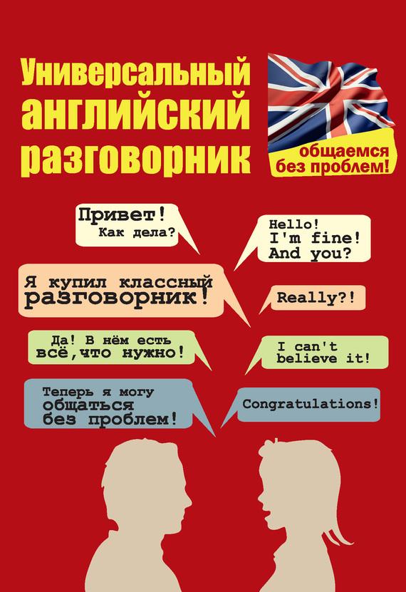 Универсальный английский разговорник. Общаемся без проблем! от ЛитРес