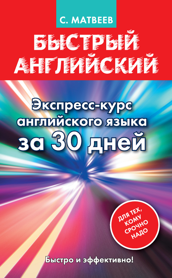 интригующее повествование в книге С. А. Матвеев