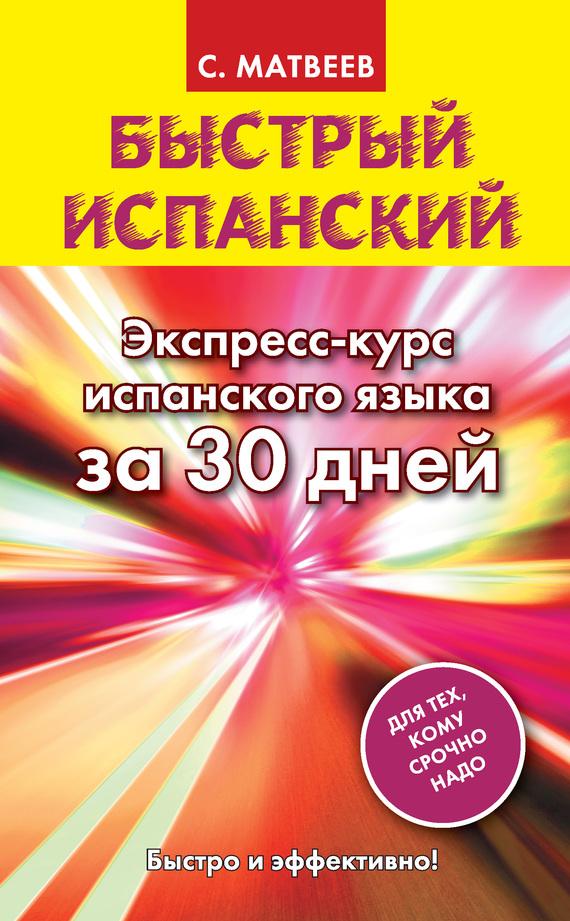 С. А. Матвеев Быстрый испанский. Экспресс-курс испанского языка за 30 дней матвеев с самоучитель испанского языка для начинающих cd