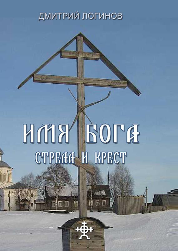 Дмитрий Логинов Стрела и крест крест и стрела