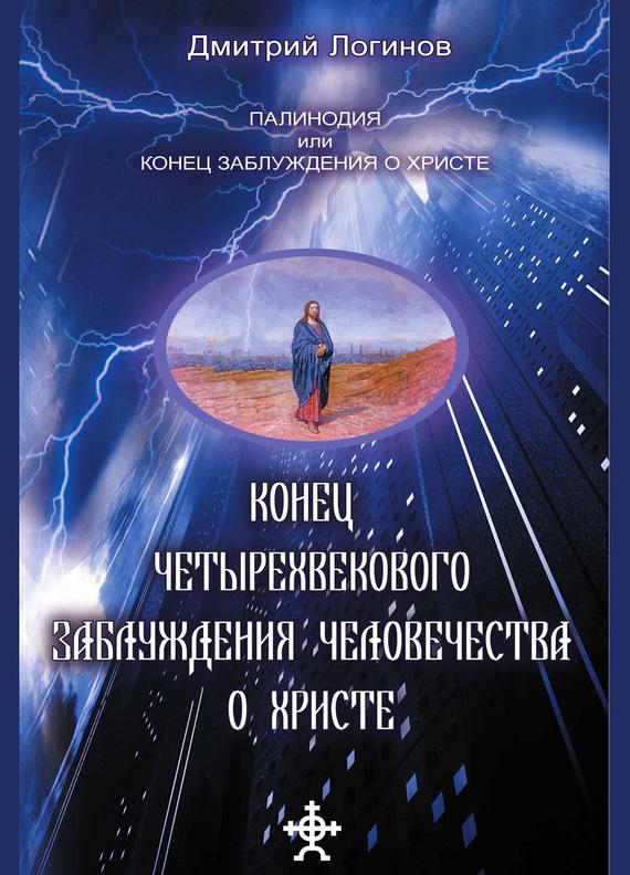 Первая страница издания 13/33/78/13337832.bin.dir/13337832.cover.jpg обложка