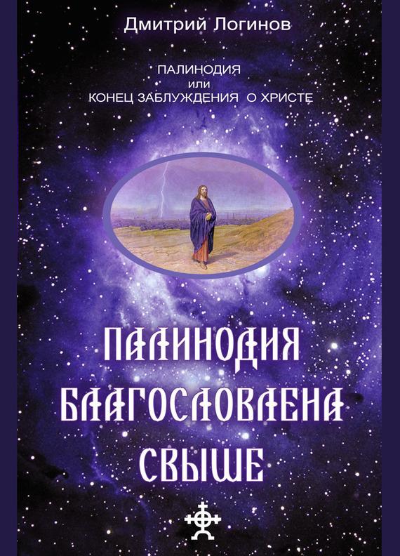 Палинодия благословлена свыше ( Дмитрий Логинов  )