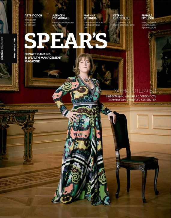 Spear's Russia. Private Banking & Wealth Management Magazine. №06/2015