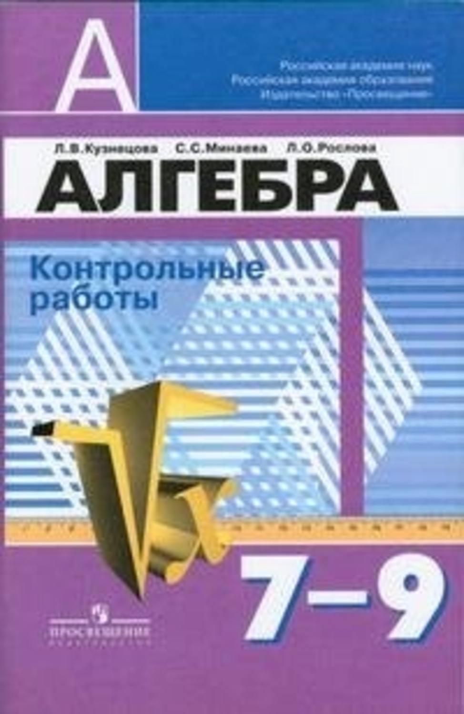 Рослова гдз кузнецова алгебре минаева класс по контрольные работы 8