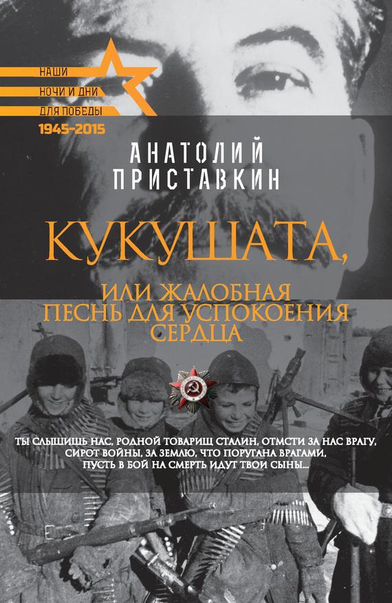 Анатолий Приставкин - Кукушата, или Жалобная песнь для успокоения сердца