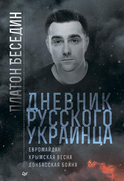 Дневник русского украинца: Евромайдан, Крымская весна, донбасская бойня от ЛитРес