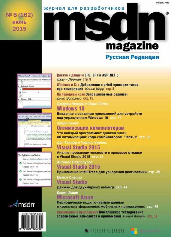 MSDN Magazine. Журнал для разработчиков. №06/2015 от ЛитРес