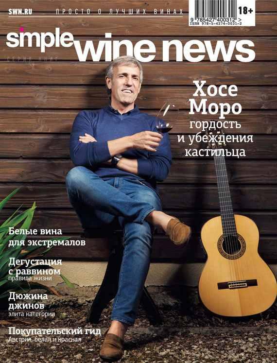 Коллектив авторов Хосе Моро: гордость и убеждения кастильца вина коктебеля перечень в москве