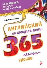 Караванова, Н. Б.  - Английский на каждый день. 365 мини-уроков