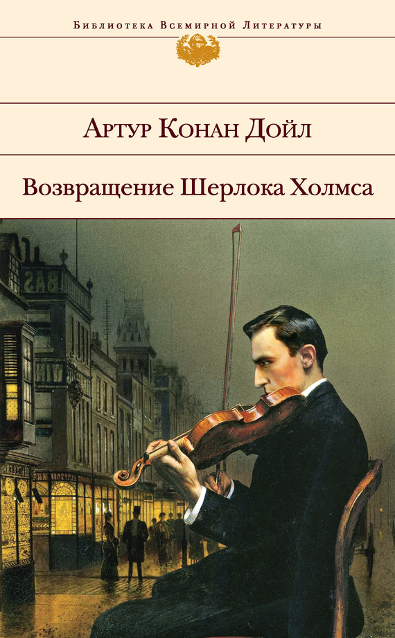 Артур Конан Дойл Возвращение Шерлока Холмса (сборник) артур конан дойл его прощальный поклон сборник