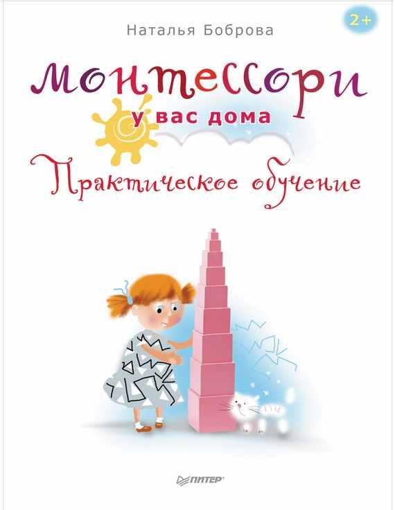 Наталья Боброва бесплатно