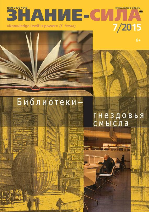 Отсутствует Журнал «Знание – сила» №07/2015 отсутствует журнал знание – сила 11 2016