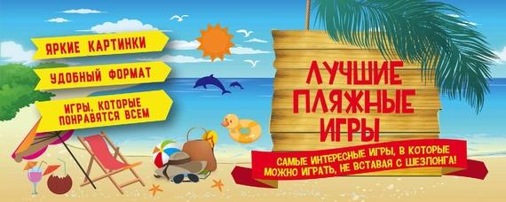 Обложка книги Лучшие пляжные игры, автор Отсутствует