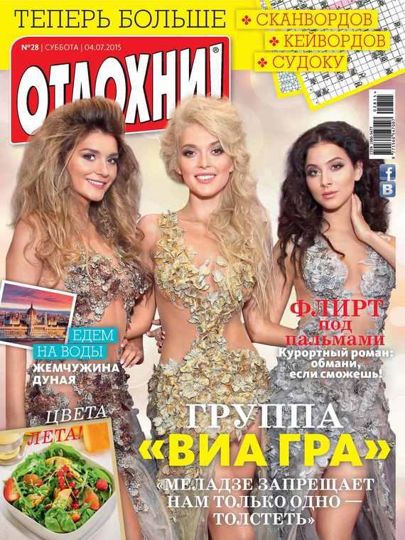 ИД «Бурда» Журнал «Отдохни!» №28/2015 ид бурда журнал новый дом 06 2015