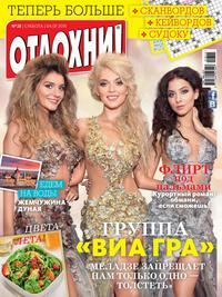 «Бурда», ИД  - Журнал «Отдохни!» &#847028/2015