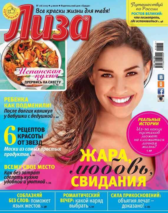 Журнал «Лиза» №28/2015 от ЛитРес