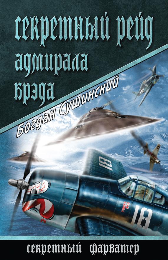 Скачать Богдан Сушинский бесплатно Секретный рейд адмирала Брэда