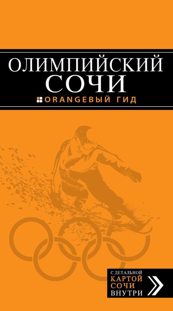 Денис Фокин Олимпийский Сочи люстры 54561 34 купить в сочи