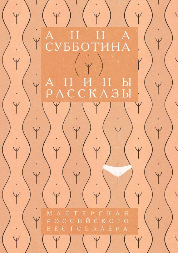 Скачать Анины рассказы бесплатно Анна Субботина