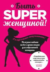 Смит, Обри  - Быть superженщиной! Полезные навыки на все случаи жизни для современной женщины