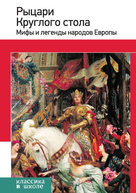 Рыцари Круглого стола. Мифы и легенды народов Европы от ЛитРес
