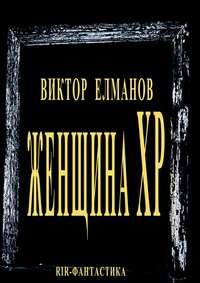 Елманов, Виктор  - Женщина XP