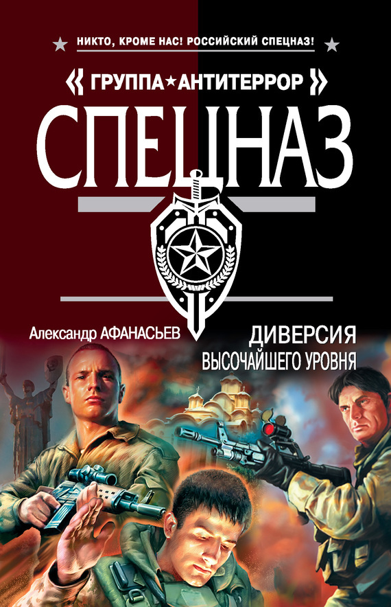 Александр Афанасьев бесплатно