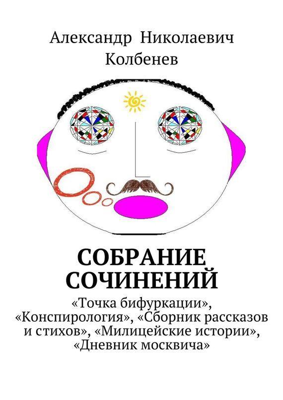 Александр Николаевич Колбенев Собрание сочинений