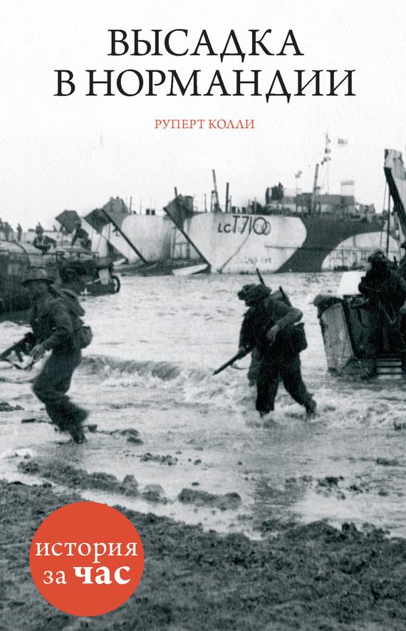 Руперт Колли - Высадка в Нормандии