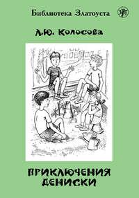 Колосова, Л. Ю.  - Приключения Дениски (по «Денискиным рассказам» В. Ю. Драгунского)