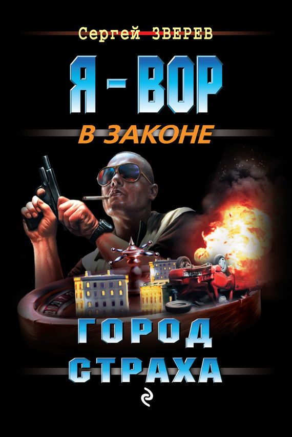 Город страха - Сергей Зверев