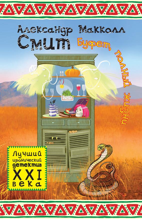 Александр Макколл Смит Буфет, полный жизни ISBN: 978-5-386-08041-9 александер макколл смит слезы жирафа