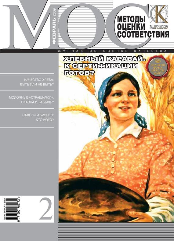 Отсутствует Методы оценки соответствия № 2 2009 отсутствует журнал консул 2 17 2009