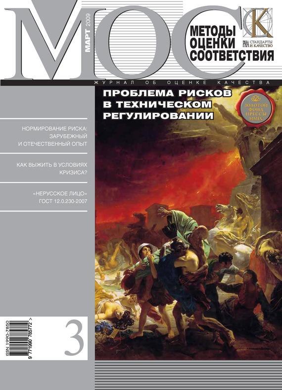 Отсутствует Методы оценки соответствия № 3 2009