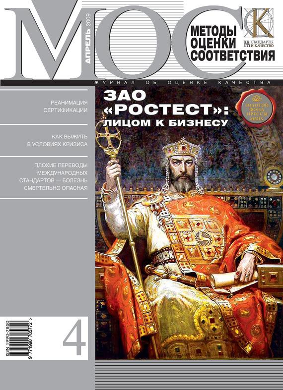 Отсутствует Методы оценки соответствия № 4 2009 отсутствует журнал консул 4 19 2009
