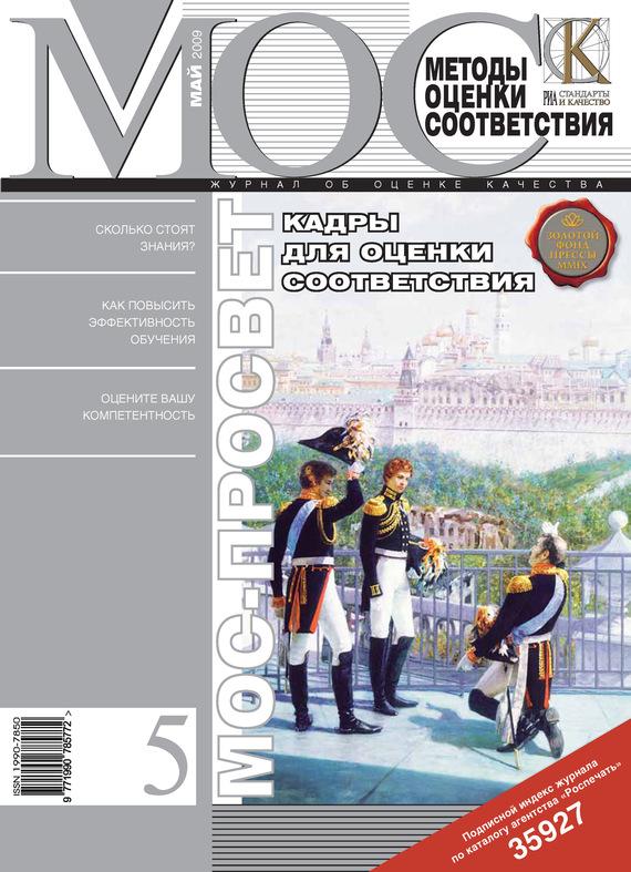 Отсутствует Методы оценки соответствия № 5 2009 сколько стоят аппартаменты в италии