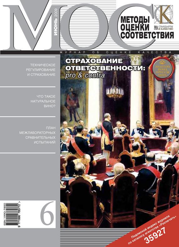 Отсутствует Методы оценки соответствия № 6 2009