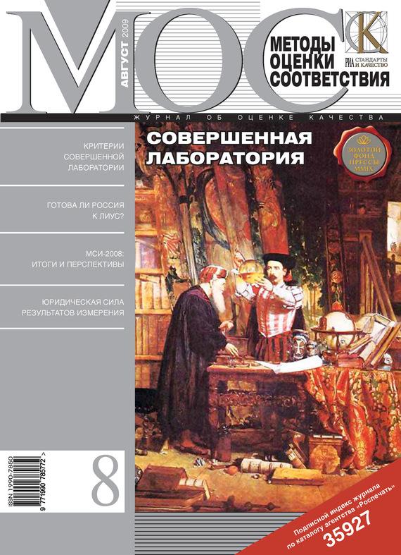 Отсутствует Методы оценки соответствия № 8 2009
