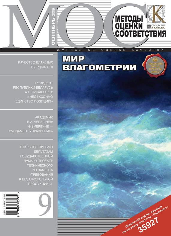 Отсутствует Методы оценки соответствия № 9 2009 журнал бракеража готовой кулинарной продукции