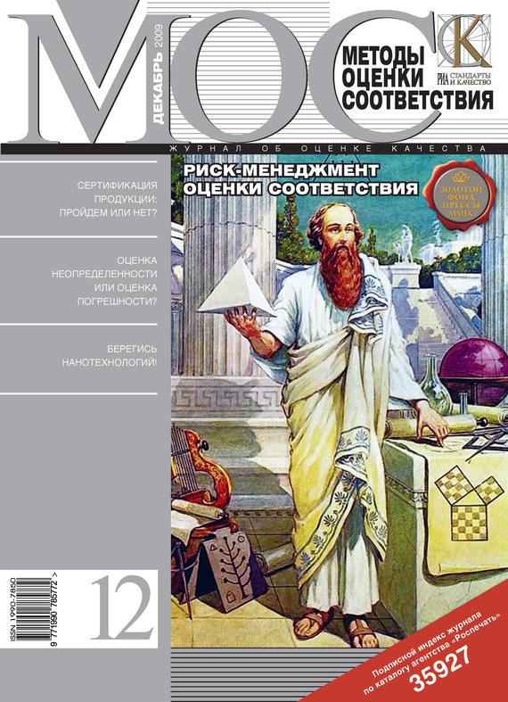 Отсутствует Методы оценки соответствия № 12 2009 журнал бракеража готовой кулинарной продукции
