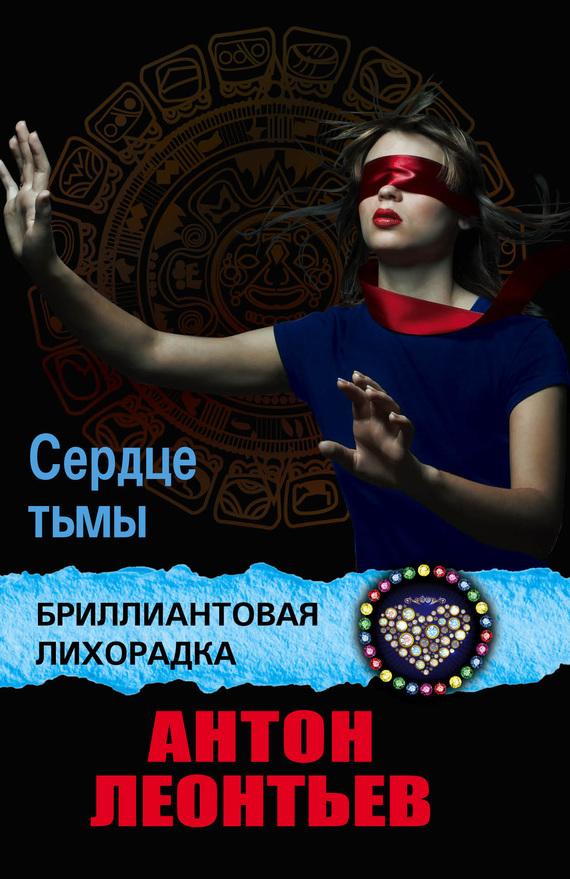 Обложка книги Сердце Тьмы, автор Леонтьев, Антон