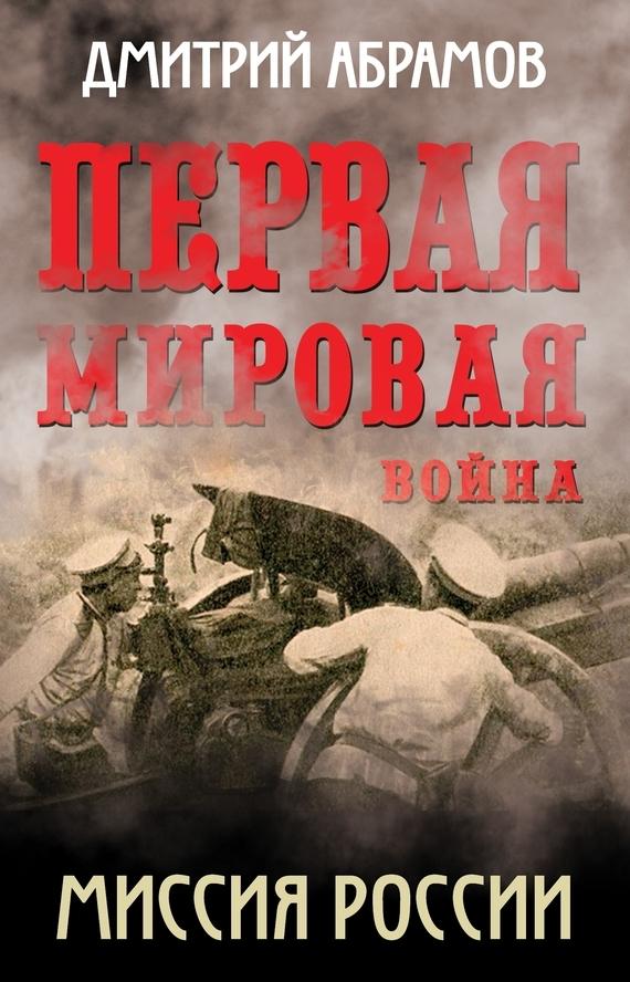 Дмитрий Абрамов Первая мировая война. Миссия России