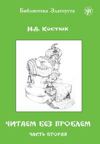 Костюк, Н. А.  - Читаем без проблем. Часть 2