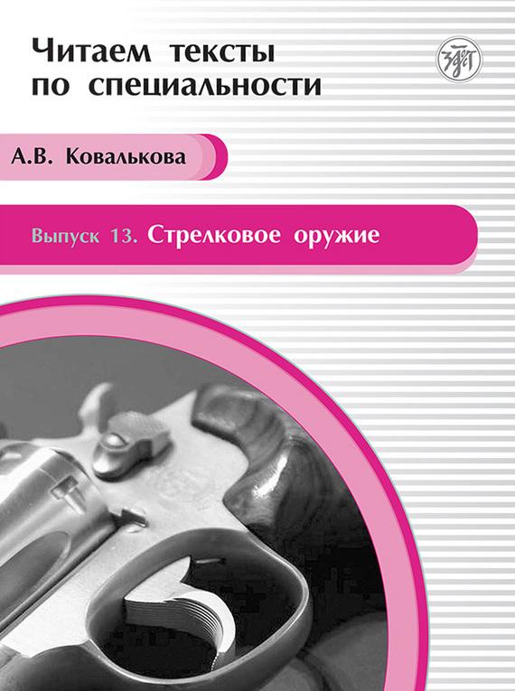 А. В. Ковалькова бесплатно