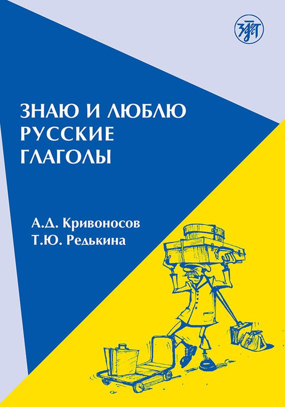 А. Д. Кривоносов бесплатно